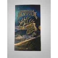 Шоколад с пантогематогеном «Легенды Алтая»