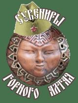 Mountain Altai souvenirs